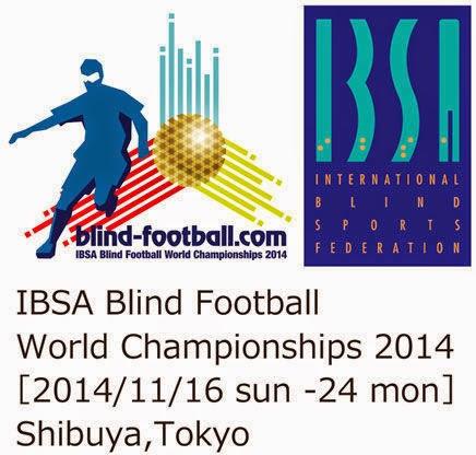 Logo del campeonato del mundo 2014