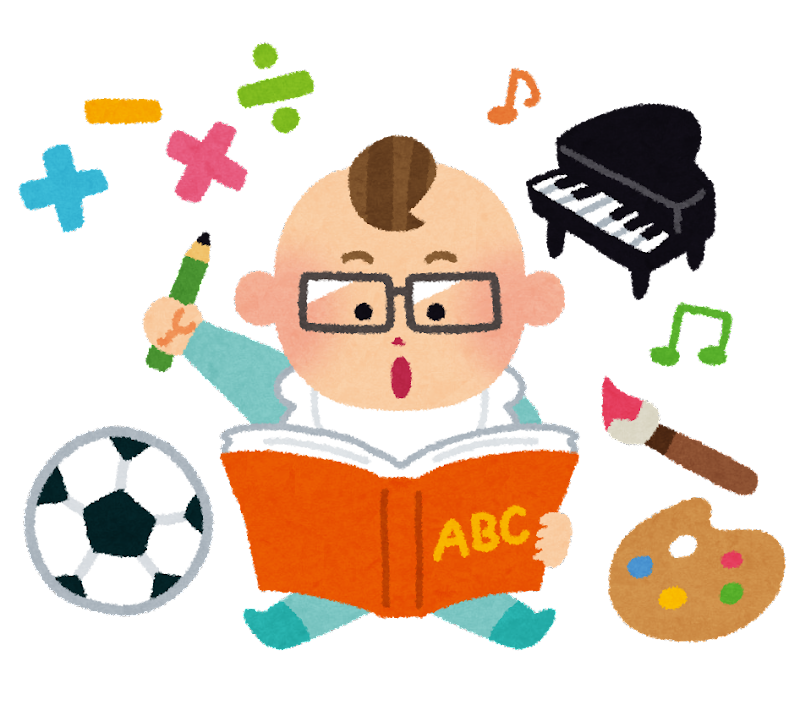 英才教育のイラスト 英才教育のイラスト | 無料イラスト かわいいフリー素材集 いらすとや