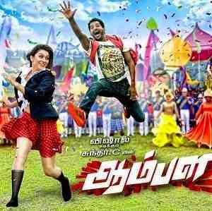Aambala Thirai vimarsanam | Movie review | Vishal, Hansika, Santhanam (Pongal release tamil Movie)