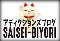 アディクションズブログ SAISEI-BIYORI
