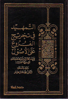 كتاب التمهيد في تخريج الفروع على الأصول لجمال الدين أبى محمد بن الحسن الإسنوى