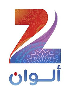 قناة زي الوان بث حي و مباشر اون لاين - Zee Alwan LIVE STREAM