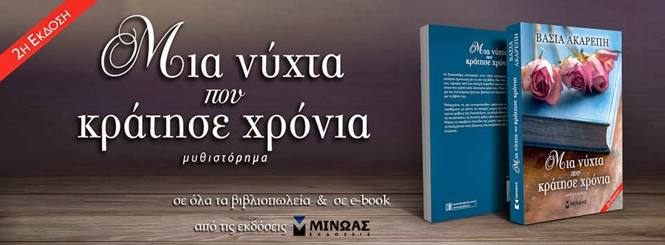 το βιβλίο μου.