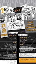 1o RFU festival