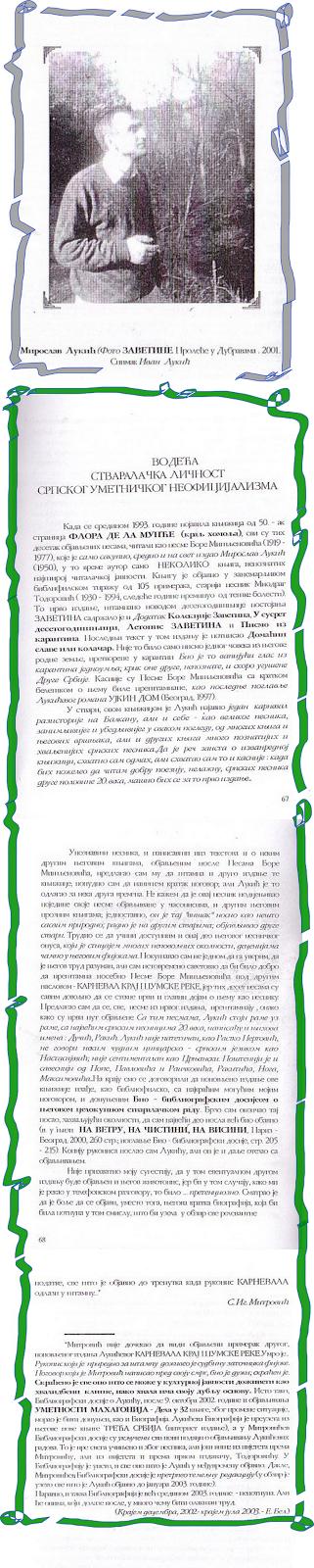 ВОДЕЋА СТВАРАЛАЧКА ЛИЧНОСТ СРПСКОГ НЕОФИЦИЈАЛИЗМА