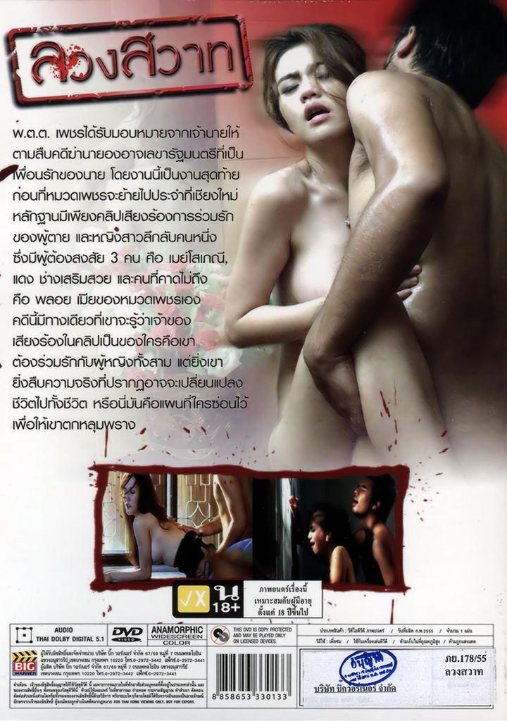 Phim Tâm Lý Tiếng Rên - Luang Sawat [ Vietsub] Online