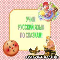 игра по русскому языку