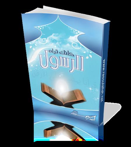 http://koonoz.blogspot.com/2014/07/Alrasoulk3naak.html