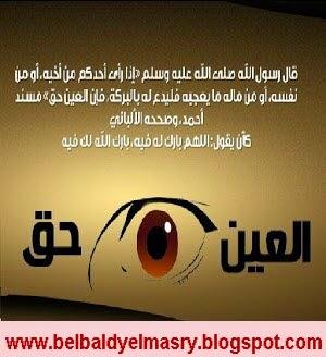 حمل تطبيق العين والحسد لهواتف اندرويد والذى يحتوى على اسباب العين والحسد وطرق الوقايه منها بحجم 681kb