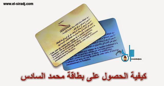 بطاقة الانخراط بمؤسسة محمد السادس