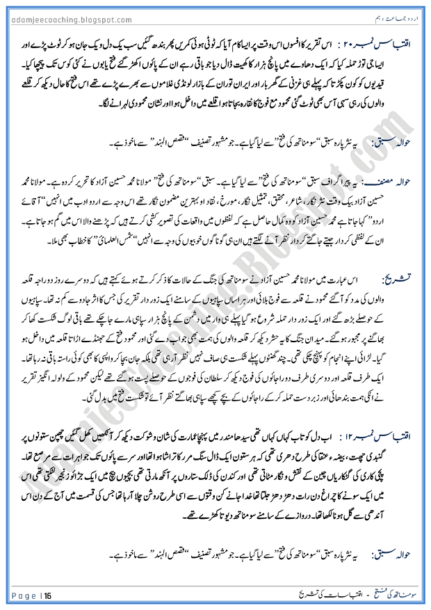 somnath-ki-fatah-sabaq-ki-tashreeh-urdu-10th