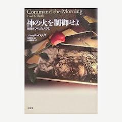 「原爆を作った人々」(パール・バック著) <br>Command the Morning (1959)