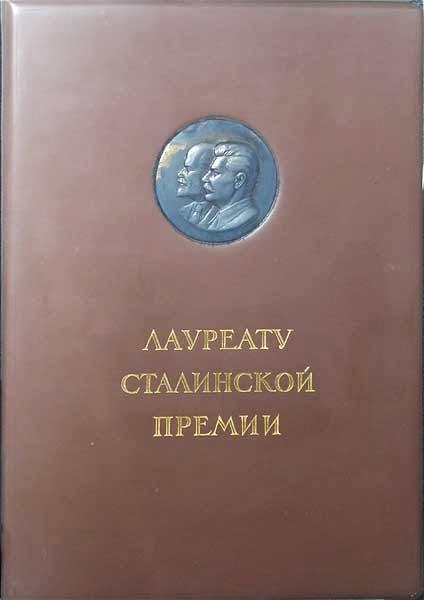 Удостоверение лауреата сталинской премии 1951 года черёмухина а мудостоверение лауреата сталинской премии 1952 года