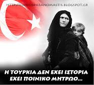 Η Τουρκία δεν έχει Ιστορία -Έχει Ποινικό μητρώο