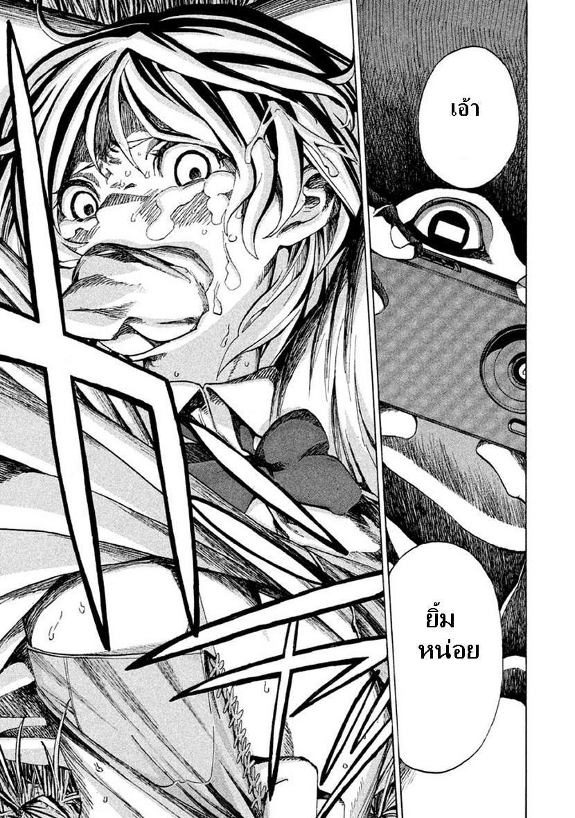 อ่านการ์ตูน Sentou Hakai Gakuen Dangerous 1 ภาพที่ 7