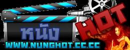 หนังฮอต!! - NUNGHOT.blogspot.com