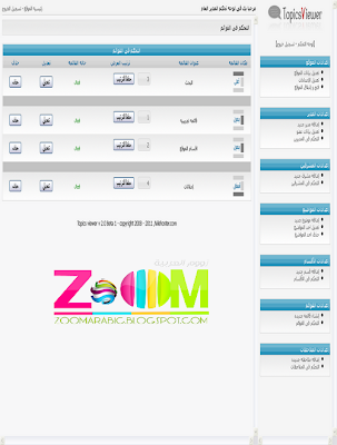 سكريبت TopicsViewer برنامج ويب مصمم بلغه البرمجه PHP