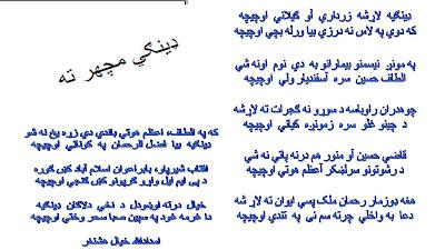 funny pashto poetry sms