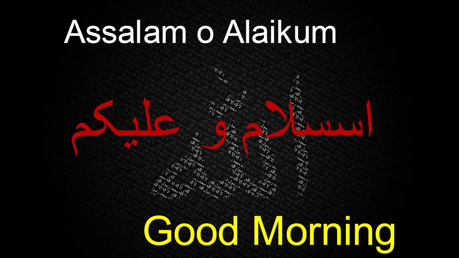 Assalam o Alaikum Good Morning image | Picshayari