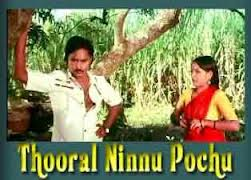 Watch Thooral Ninnu Pochu (1982) Tamil Movie Online