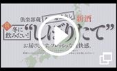 倶楽部蔵紹介動画