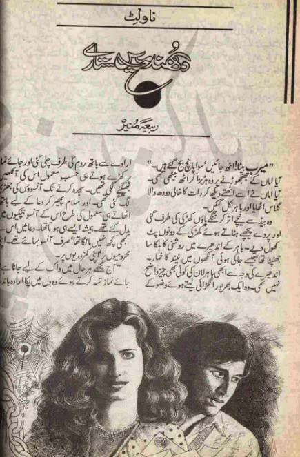 Dhund me sitary novel by Rabia Munir pdf.