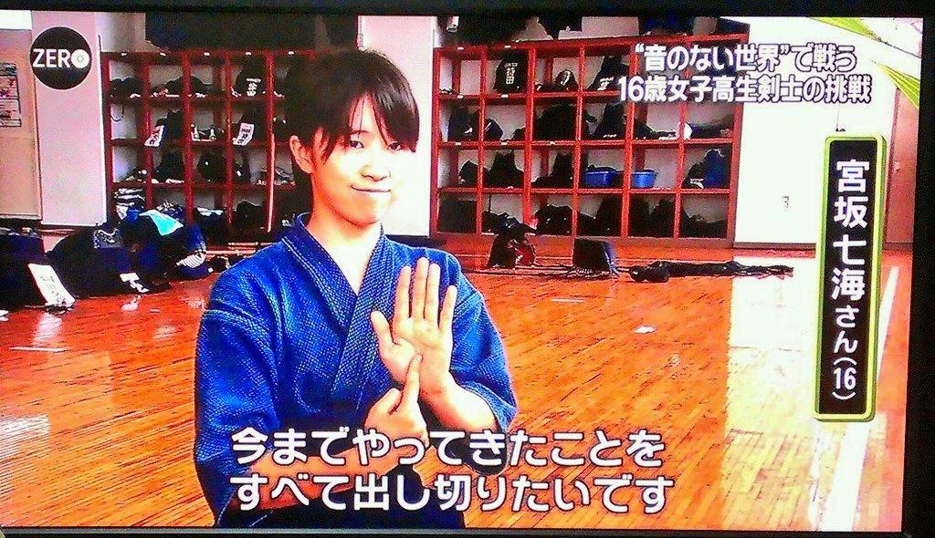 Kendo discapacidad: Nanami Miyasaka, kendoka sorda que usa lengua de signos