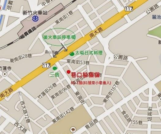 新竹 後火車站
