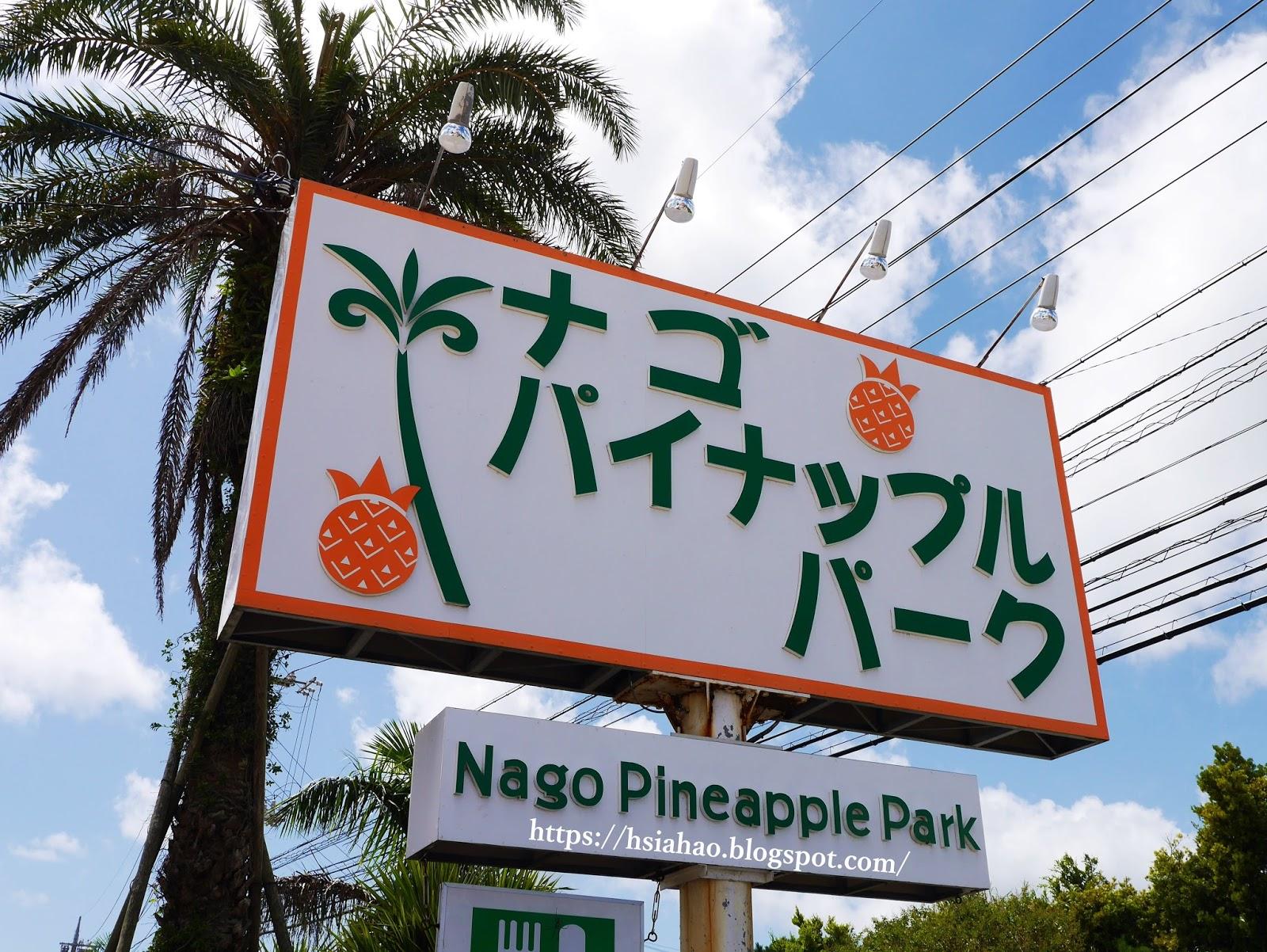 沖繩-景點-名護-名護鳳梨公園-pineapple-park-ナゴパイナップルパーク-推薦-親子-自由行-旅遊-Okinawa-Nago