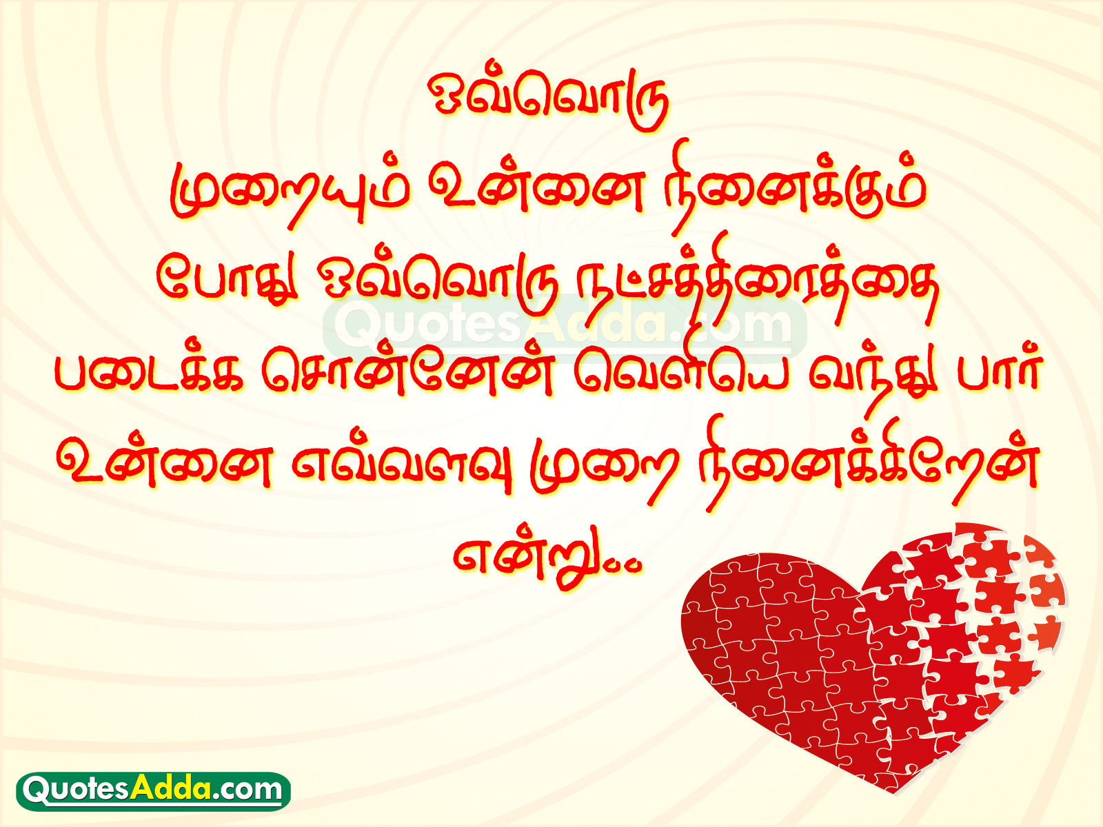 Tamil Love Quotes : Tamil Love Quotes Tamil Love Quotes