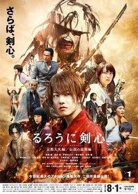 Rurouni Kenshin: Kyoto Inferno (2014) Subtitle Indonesia