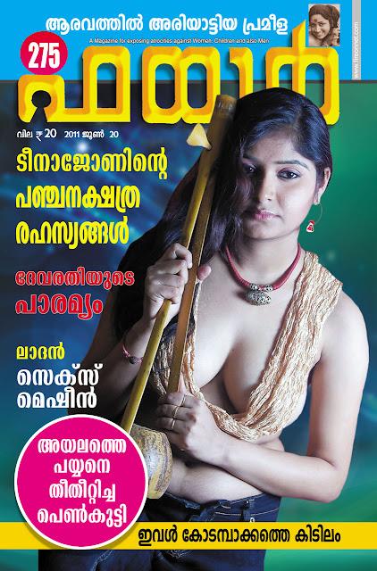 fire malayalam magazine