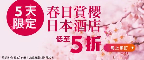 Expedia春日優惠,日本酒店低至5折,4月前入住。
