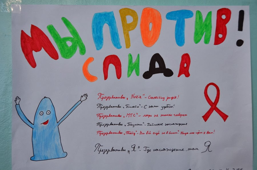 Плакат Мы против СПИДа