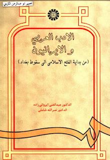 الادب العربي والايرانيون من بداية الفتح الاسلامي الي سقوط بغداد