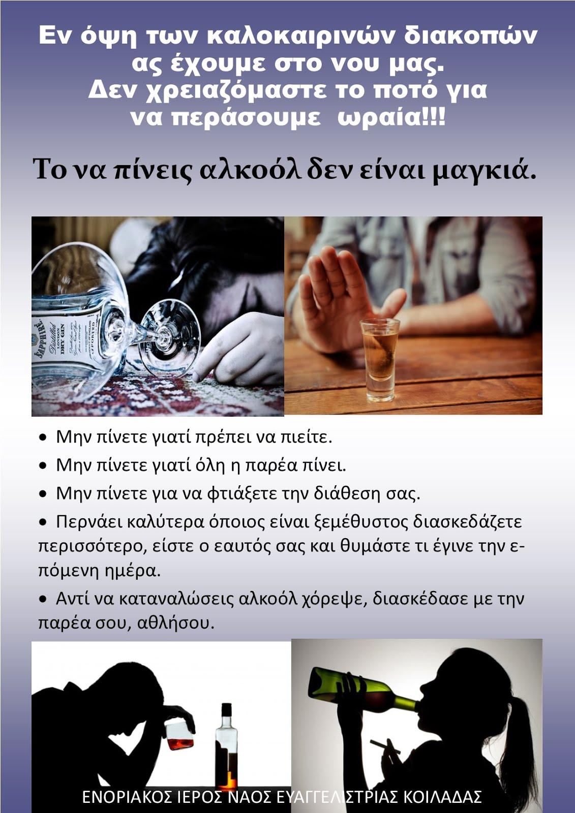 Πες ΟΧΙ στο Αλκοόλ