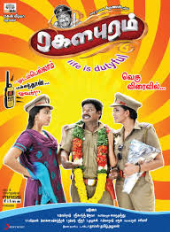 Ragalaipuram movie poster.