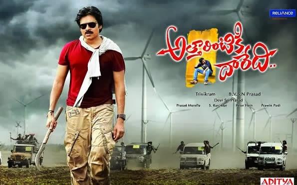 Atharintiki Daaredi (2013) Telugu Movie *DVD*