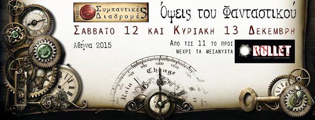 Κάντε κλικ στην εικόνα για μεταφερθείτε στη σελίδα του event που δημιουργήθηκε στο facebook.