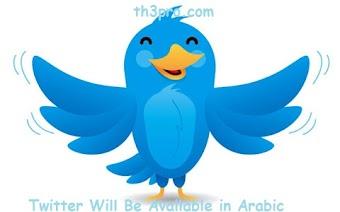 twitter تسعى إلى إدماج اللغة العربية في شبكتها الإجتماعية