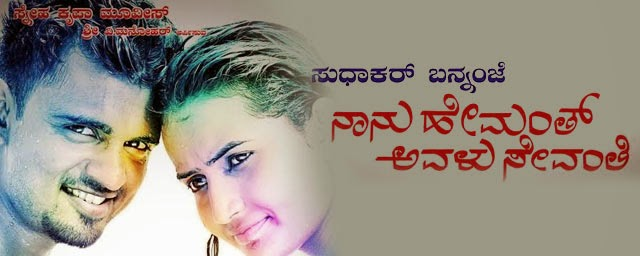 Naanu Hemanth Avalu Sevanthi 2014 (Full Kannada Movie) Download