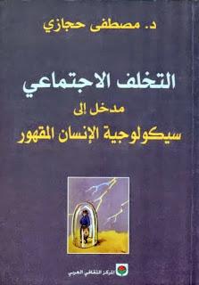 كتاب التخلف الاجتماعي مدخل إلى سيكولوجية الإنسان المقهور - مصطفى حجازي