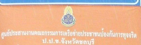 www.pacchonburi.blogspot.com