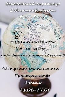 http://scrapvrn.blogspot.ru/2015/06/1.html