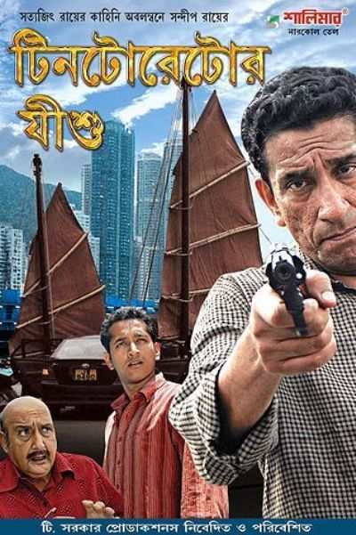 বাংলা চলচ্চিত্রে ফেলুদা Eurdb9rv4pu1p419