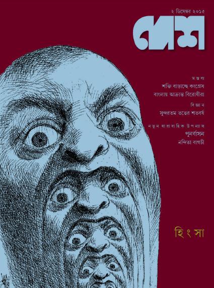 kalki purana in bengali pdf