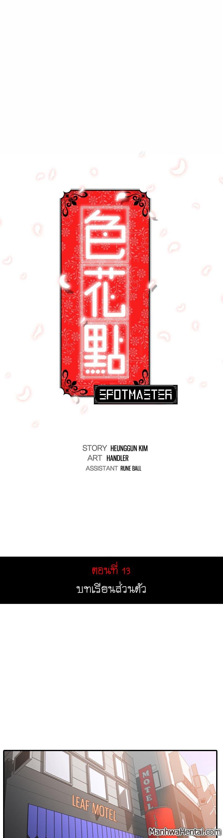 The Spot Master-ตอนที่ 13