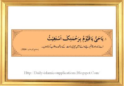 مقبول دُعائیں ۳