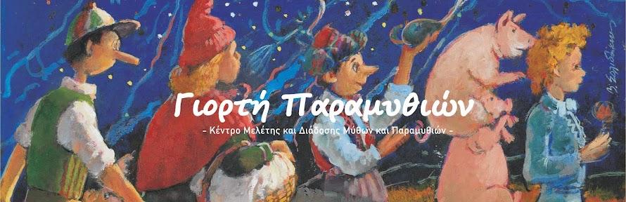 Γιορτή Παραμυθιών