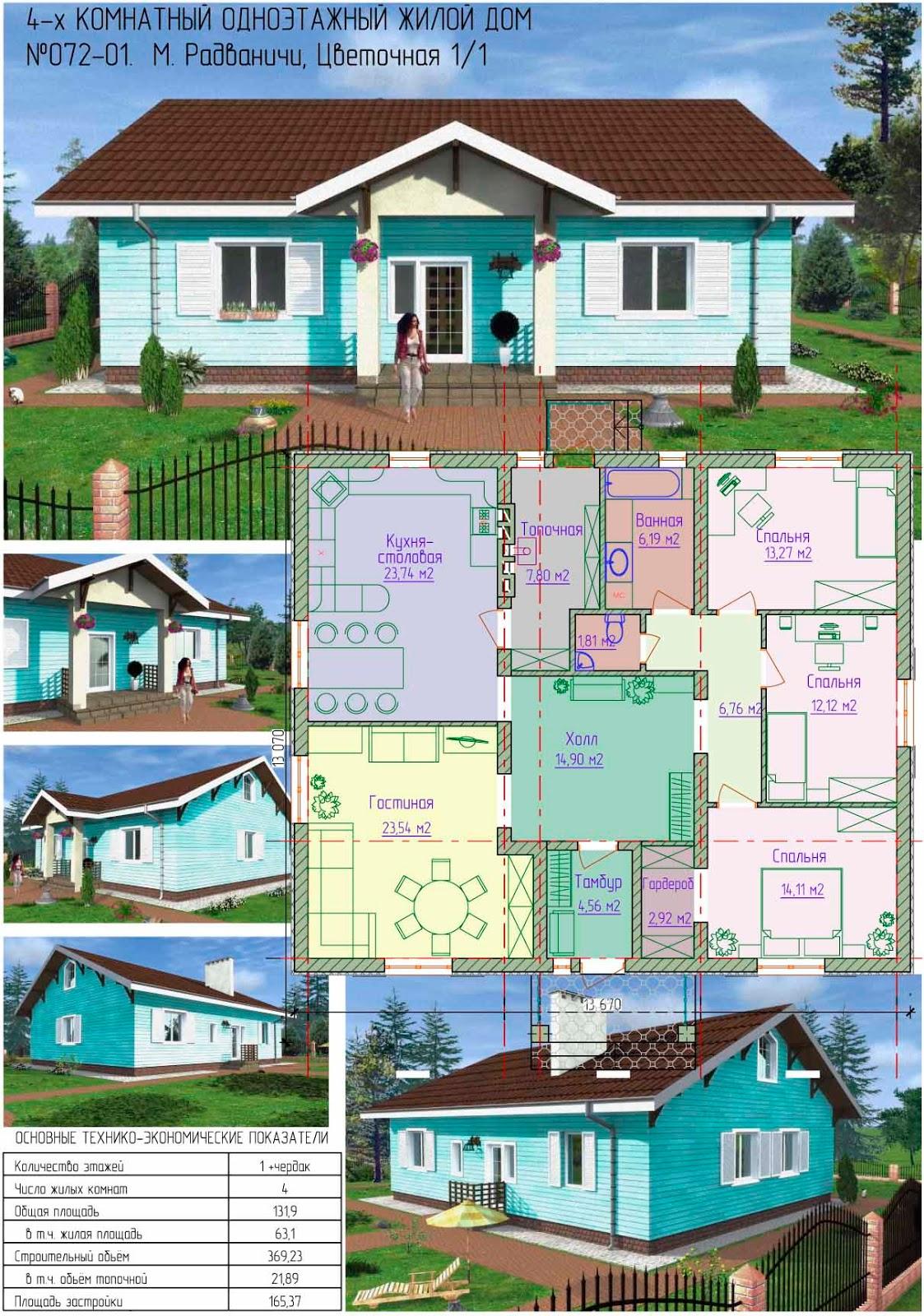 Строительная компания - отделка фасадов в